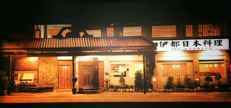 台南排隊名店伊都日本料理6/1正式結束營業。圖/伊都日本料理臉書專頁