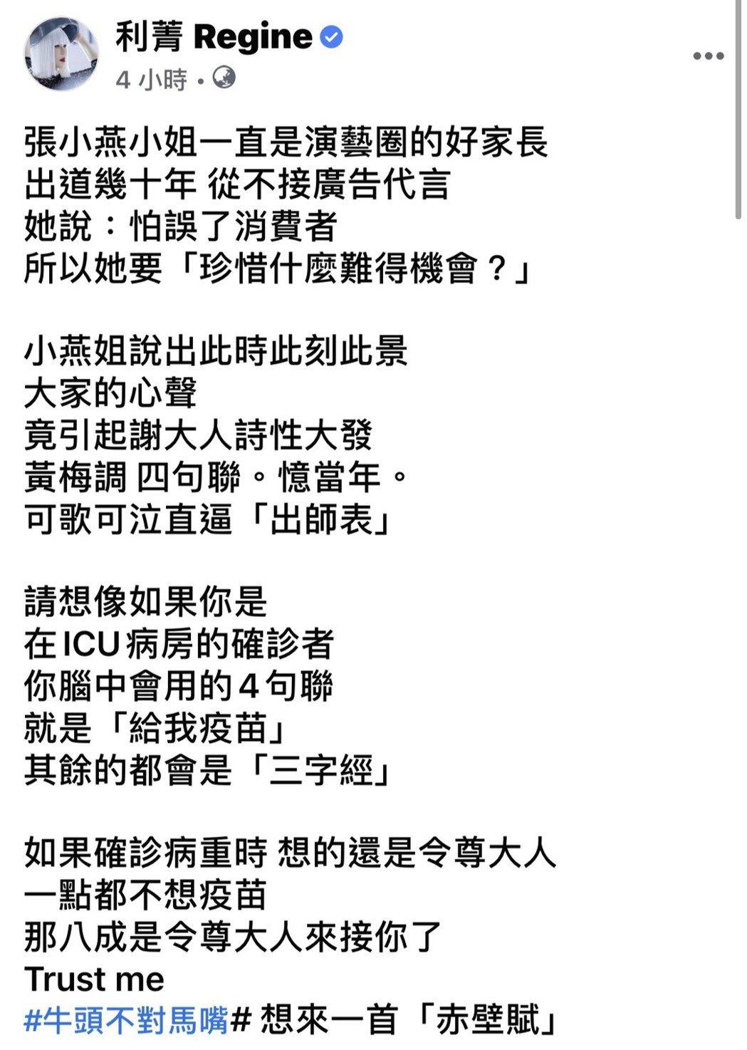 利菁發文。 圖/擷自利菁臉書