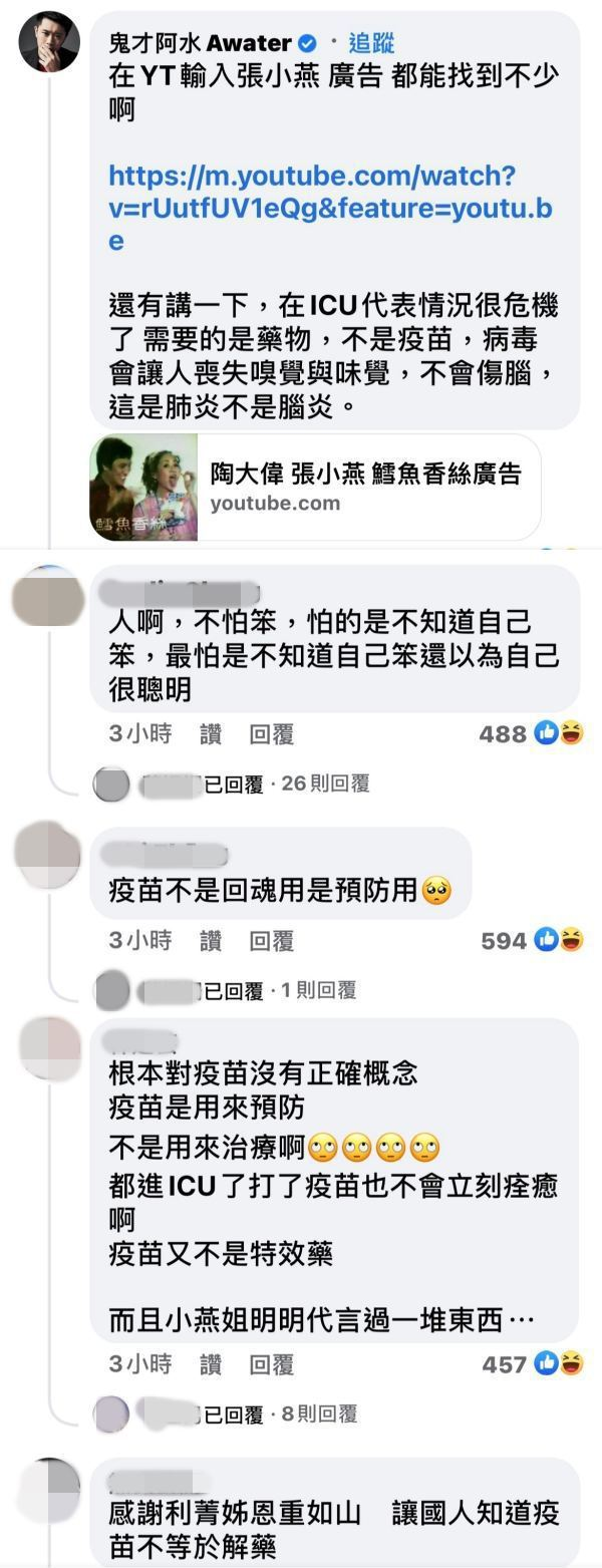 利菁發文網友留言。 圖/擷自利菁臉書