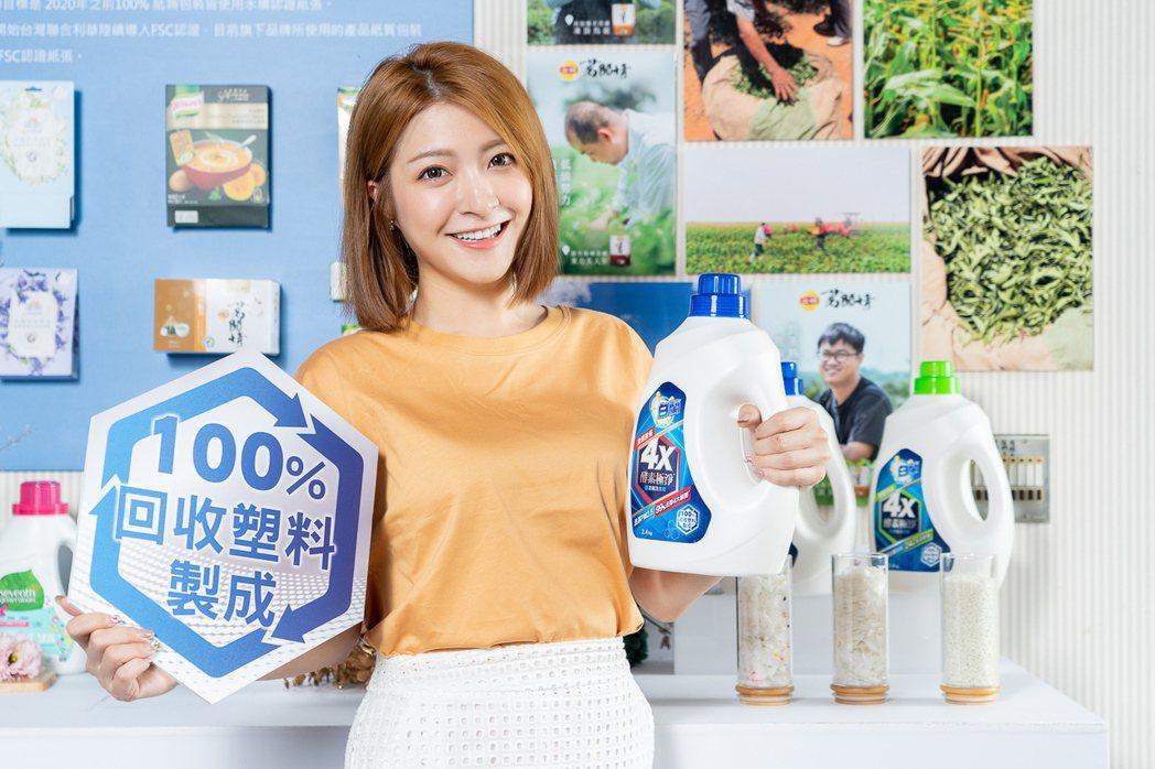 白蘭4X酵素極淨超濃縮洗衣精,採用100%再生塑料瓶身,相較原生塑料可有效減碳8...