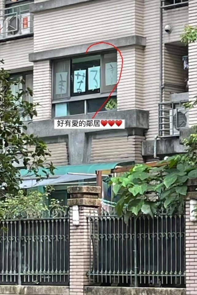 有民眾在窗台貼上寫有「辛苦了」字樣的大字報,為醫護人員加油打氣。 圖擷自facebook