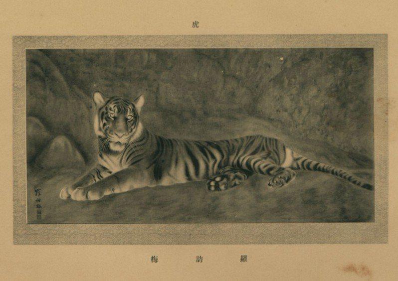 羅訪梅,《虎》,1934。
