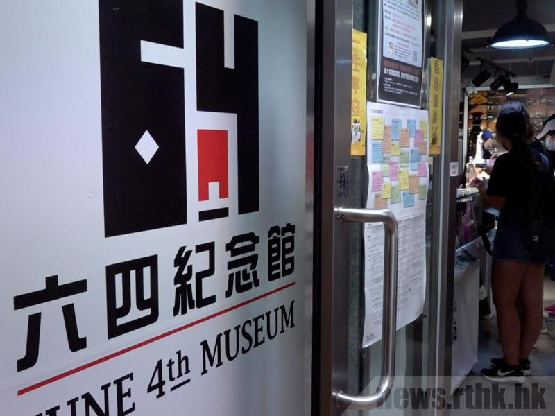 香港六四紀念館於5月30日重開,今宣布暫時關閉。(香港電台)