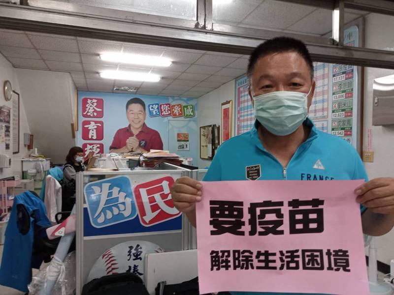 疫情嚴峻,台南市議員蔡育輝呼籲政府快協助提供國際認證疫苗,減少民眾恐慌。圖 /蔡育輝服務處提供