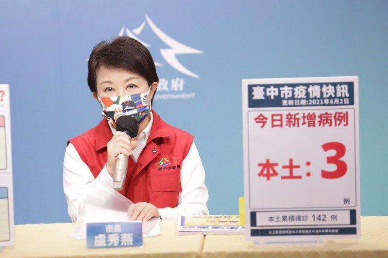 台中市長盧秀燕表示,台中的個案以家庭式群聚感染為主,呼籲民眾響應家庭防疫新生活運動,讓防疫工作做得更好。圖/台中市政府提供