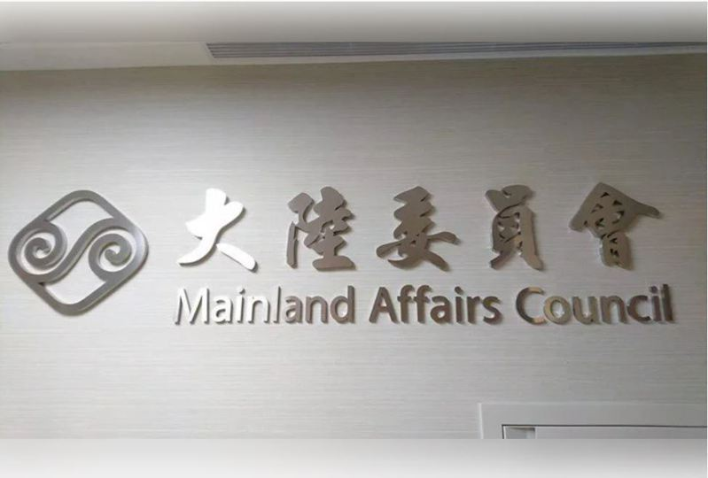 外媒指德國聽從大陸命令停止向台灣輸出疫苗,陸委會2日再次呼籲,對岸自重、停止在疫苗議題上附加政治目的與阻撓。圖/報系資料庫