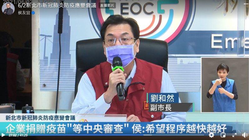新北市副市長劉和然表示,造冊的目的是可以控制每天的施打量,不會影響原本的施打資格。圖/擷取自侯友宜臉書