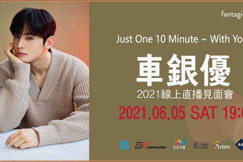以漫改劇「女神降臨」中的酷男李修豪一角,風靡全亞洲少女心的韓星車銀優,歷時3個月的準備,預計於6/5 (六) 19:00 舉辦「2021 Just One 10 Minute~ With You~ ...