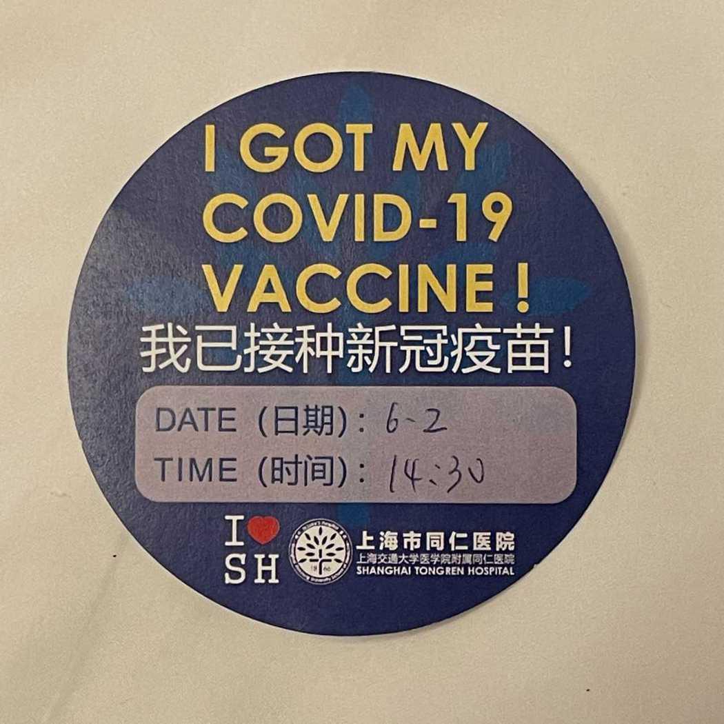 蕭敬騰施打疫苗後面有中文簡體字說明。圖/摘自網路