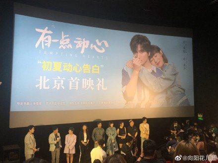 電影「有一點動心」舉辦北京首映禮。圖/摘自微博