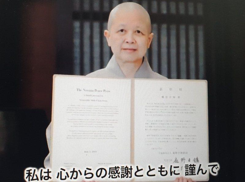 被譽為「宗教界諾貝爾獎」的日本庭野和平獎舉行線上頒獎典禮,佛教弘誓學院創辦人釋昭慧是本屆得主。記者陳宛茜/翻攝