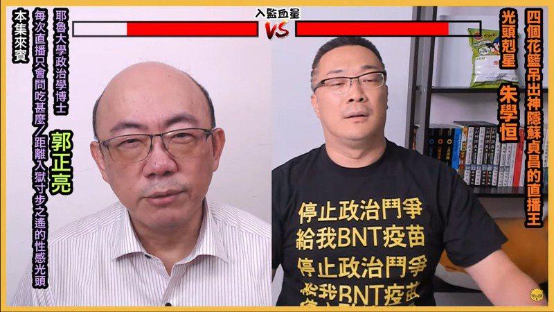 朱學恒6月1日開直播,與郭正亮討論疫苗相關時事,當天的抖內金額相當可觀(取材自YouTube)