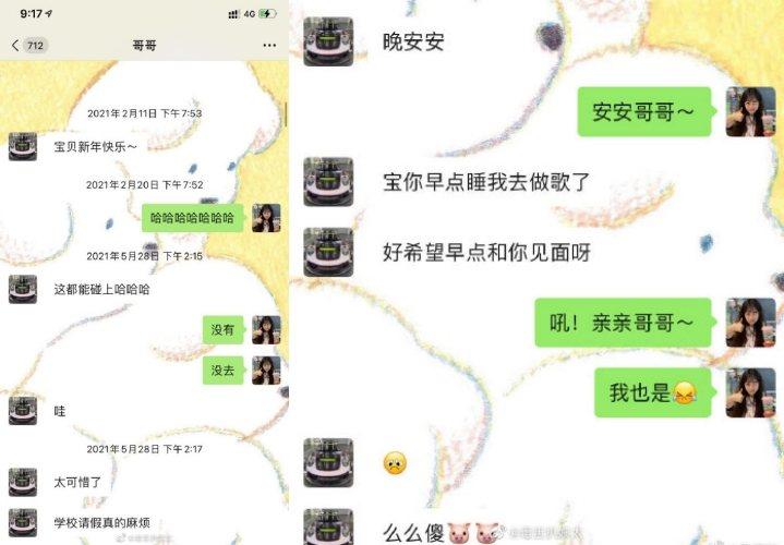 宋宋璨與吳亦凡對話。 圖/擷自微博