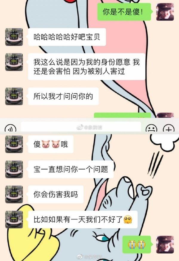 象韵潔與吳亦凡對話截圖。 圖/擷自微博