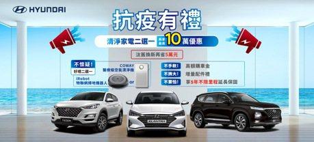 HYUNDAI購車送清淨家電2選1 再享最高10萬元優惠