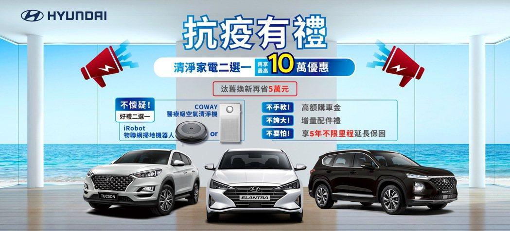 HYUNDAI汽車推出購車「抗疫有禮」活動,入主加贈醫療級空氣清淨機(市價18,...