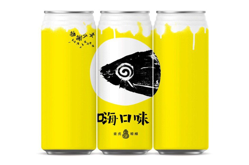「嗨口味皮爾森」酒款名字源自樂團首張專輯《海口味》,此次視覺由設計師廖小子操刀。...