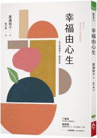 《幸福由心生》 圖/康健出版