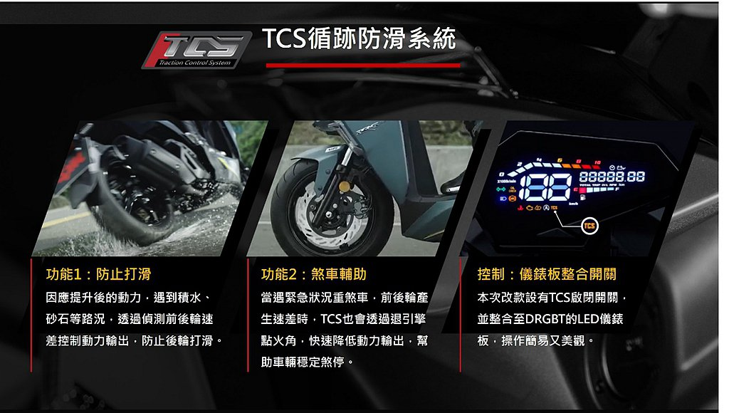SYM DRGBT R-Edition也搭載TCS(Traction Contr...