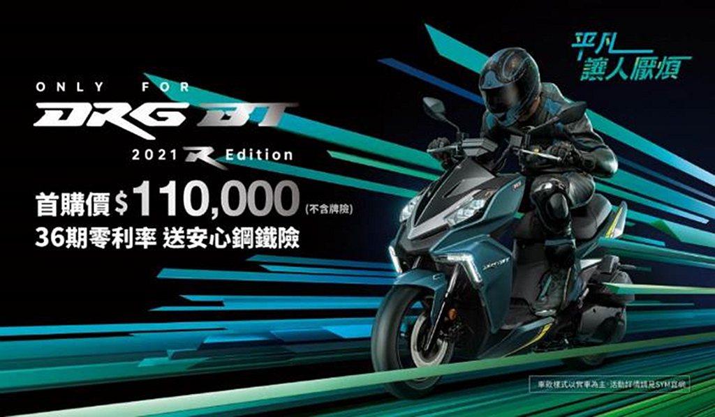 SYM DRGBT R-Edition上市首購價110,000元。 圖/SYM提...