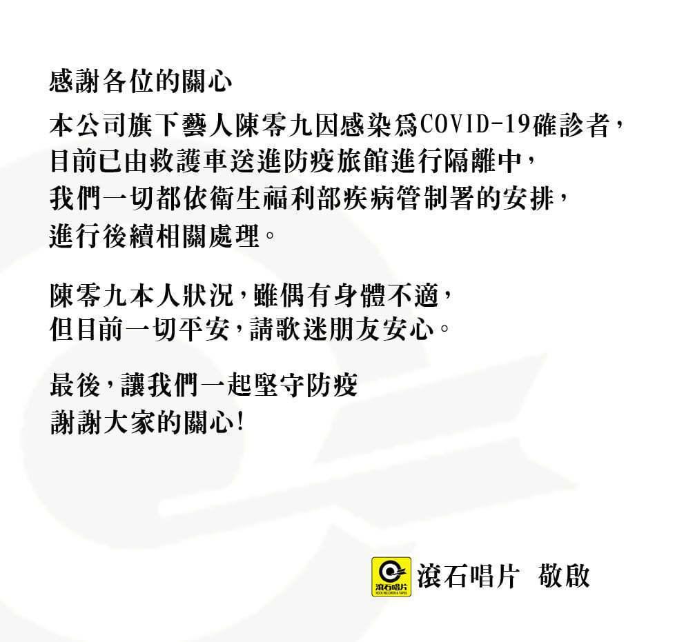 滾石唱片發聲明:陳零九確診新冠肺炎。圖/擷自臉書
