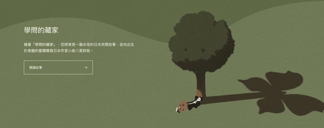 愛爾蘭裔日本作家小泉八雲文學作品 「安芸乃助之夢」。圖/摘自Aesop官網