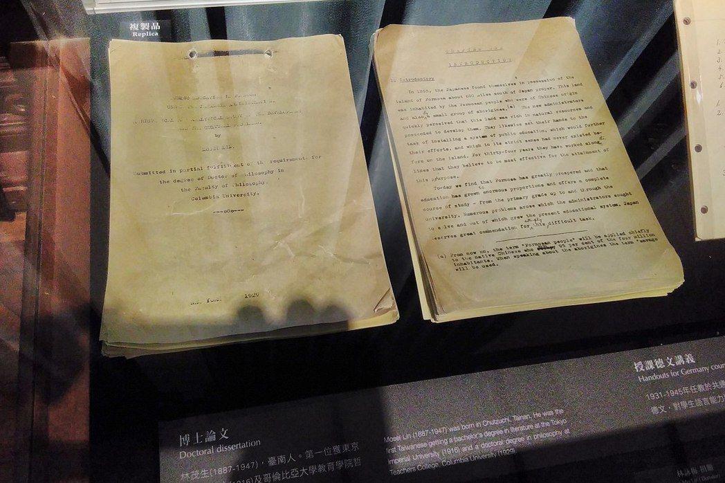 林茂生博士論文以及授課德文講義,陳列自台灣國立成功大學博物館。 圖/取自維基共享