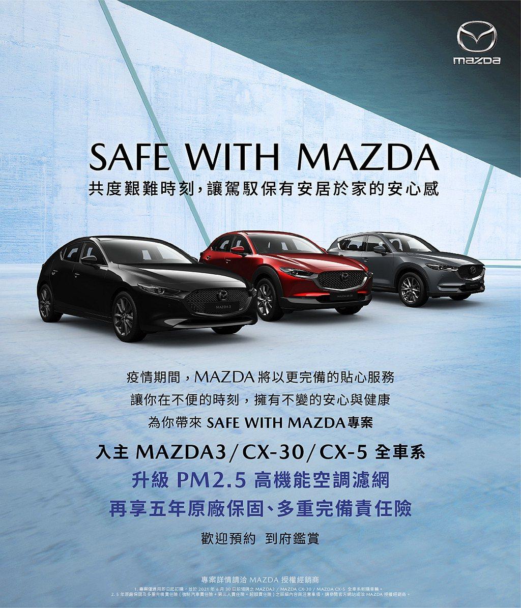 購買Mazda 3、CX-30、CX-5車系即贈「5年原廠保固」,再享「贈送首年...