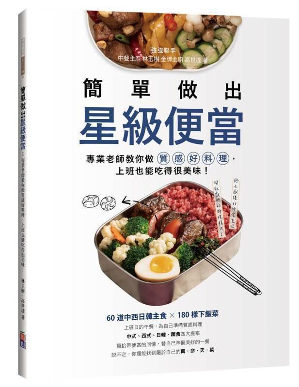 圖、文/出色文化出版 林玉樹/高世達《簡單做出星級便當:專業老師教你做質感好料理,上班也能吃得很美味!》