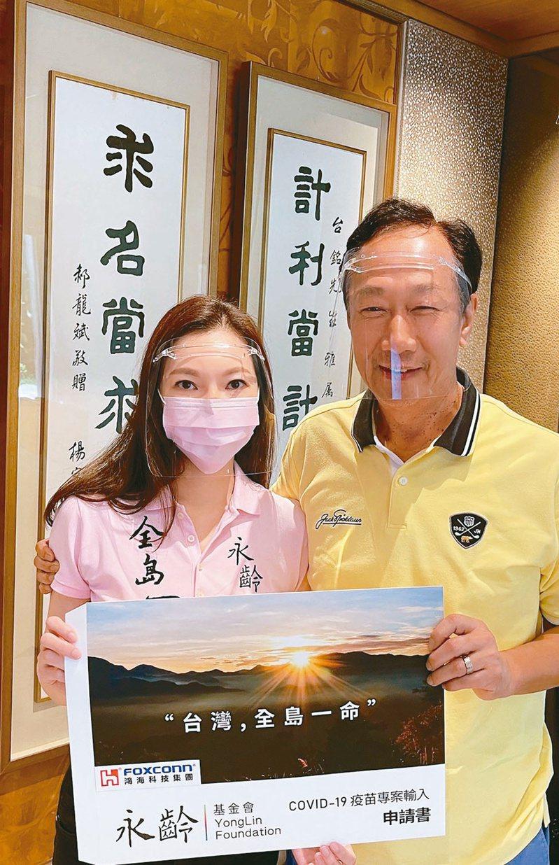 鴻海創辦人郭台銘(右)與夫人曾馨瑩。圖╱永齡基金會提供