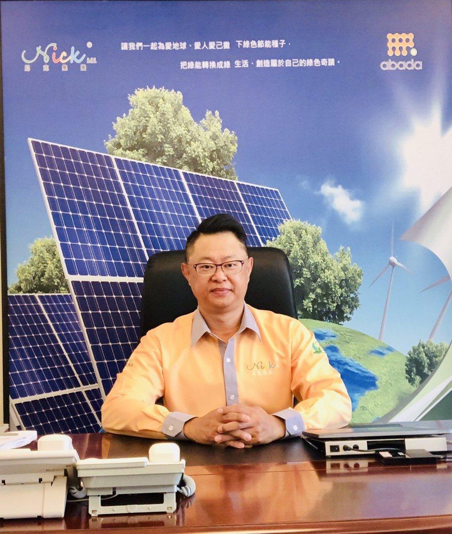 尼克阿貝塔能源科技總經理黃謙騤。 尼克/提供