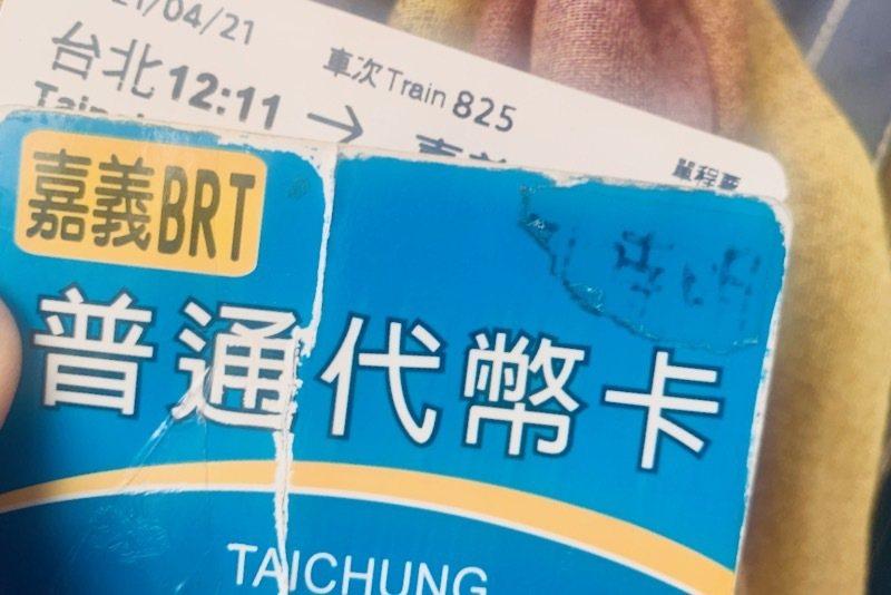 持高鐵票,在BRT上憑高鐵票可向司機先生索取的免付費搭乘票卡。