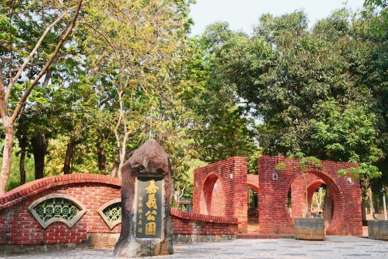 都會森林公園的幾個紅磚拱門入口,是公園的特色之美。