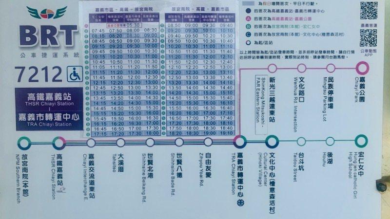 BRT停靠站,將接駁車發車、抵達時間,一目瞭然的公開,想搭乘的遊客,知道搭乘的時間。