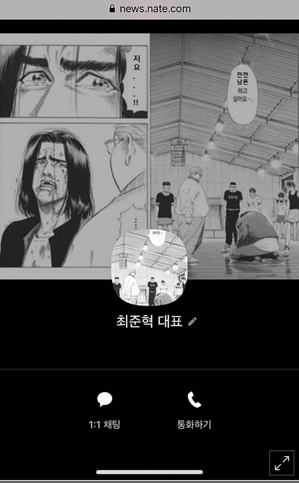 全智賢老公以人氣漫畫駁斥謠言。圖/摘自nate