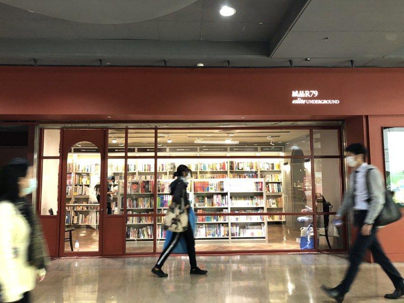疫情衝擊,一份出版產業鏈調查顯示,以實體書店有97%都業績下滑最慘,圖為誠品書店。記者何定照/攝影