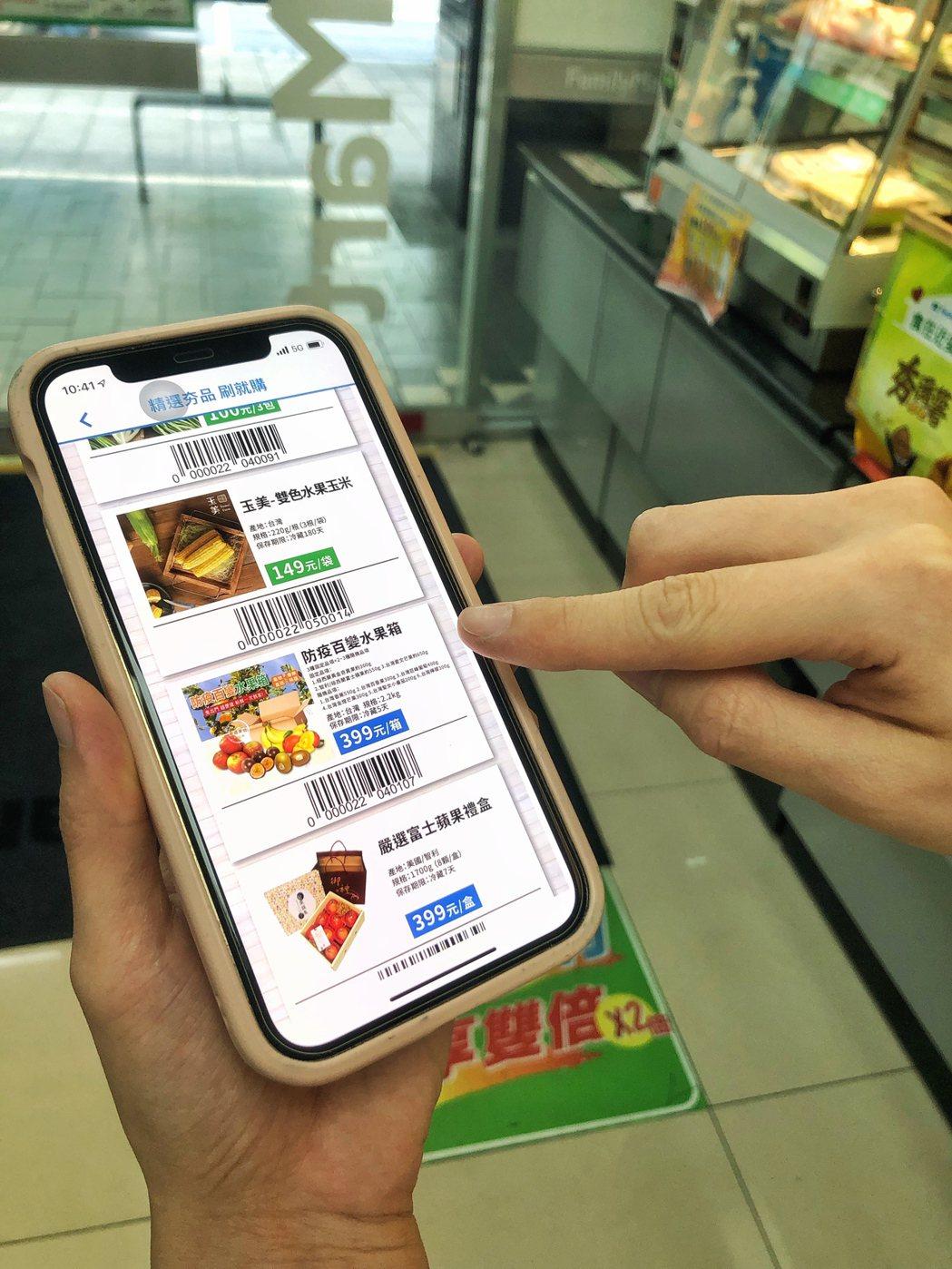 全家推出「線上菜市場」服務,提供整箱購入生鮮、漁產、肉品、蔬果等商品。圖/全家提...