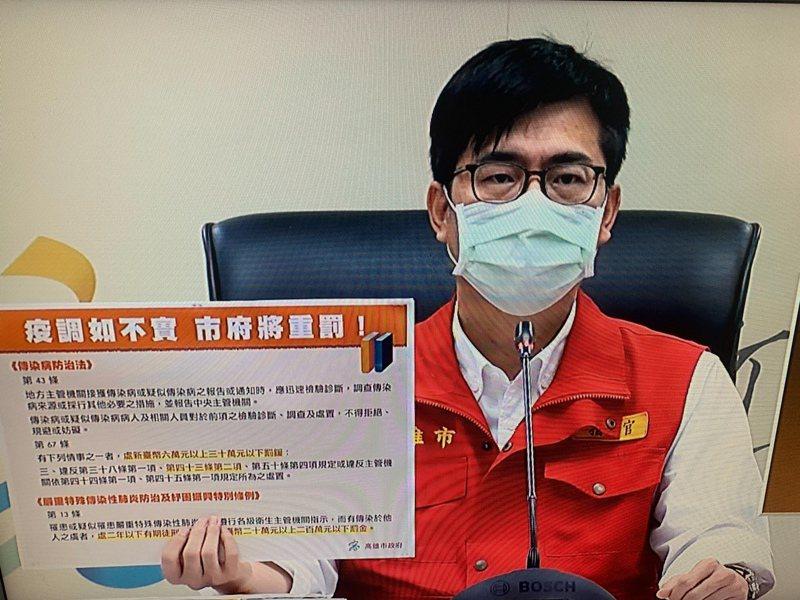 高雄市長陳其邁今天在防疫會議記者會表示,不配合疫調,是對整體醫療資源的浪費,造成他人健康威脅,絕對重罰。記者徐如宜/翻攝