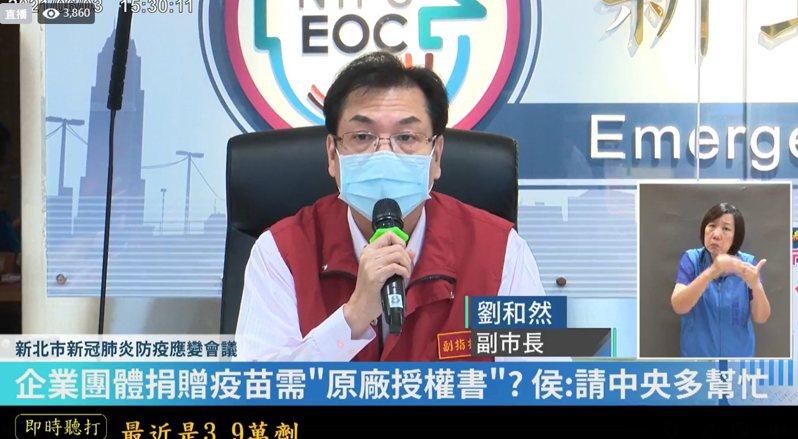 新北市副市長劉和然表示,快篩站不會馬上設置,會視當地確診狀況跟疫情發展,如有需要會再調整。圖/擷取自侯友宜臉書