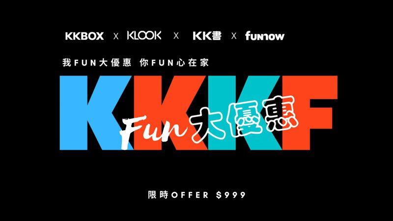 KKBOX號召KK書、KLOOK、FunNow共同串連,讓民眾防疫不無聊、FUN心待在家。圖/KKBOX提供