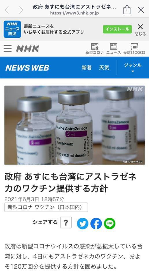 晚間NHK最新消息,明天日本將贈與台灣120萬劑AZ疫苗。圖/取自郭國文臉書