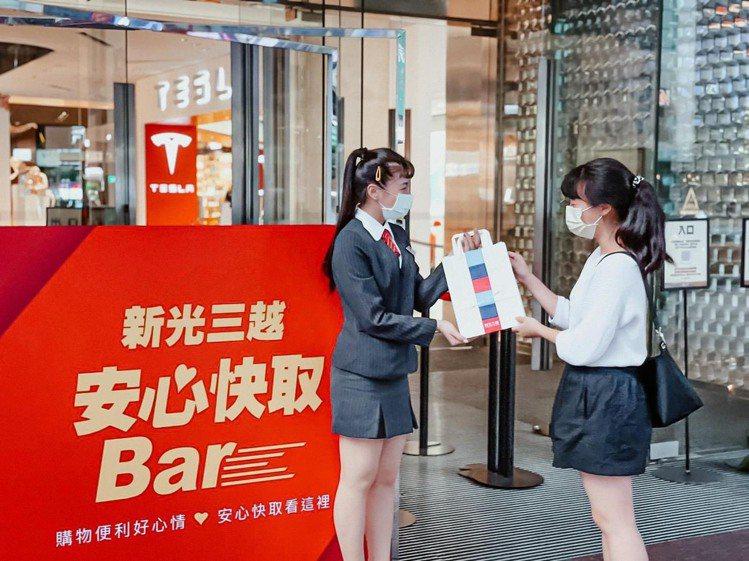 新光三越在門店增設「安心快取bar」,提供消費者免入店、免下車的取貨服務。圖/新...