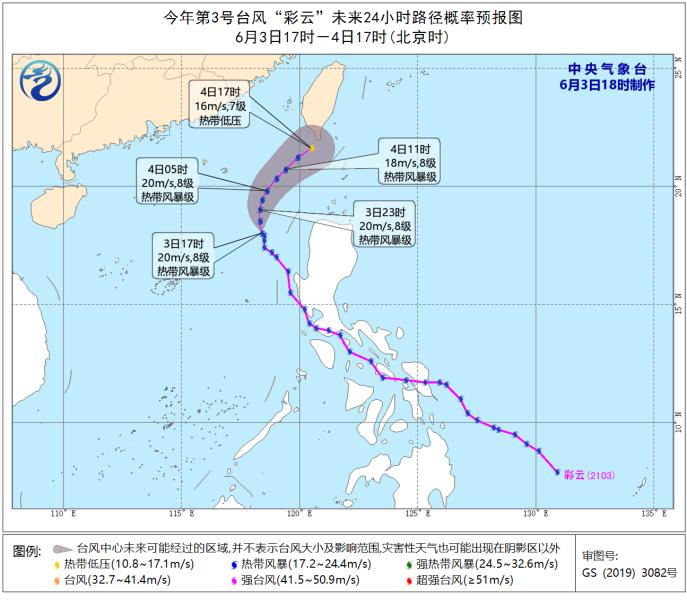 大陸中央氣象台預報,彩雲台灣將以每小時15至20公里的速度逐漸向台灣南部沿海靠近。 圖/取自大陸中央氣象台