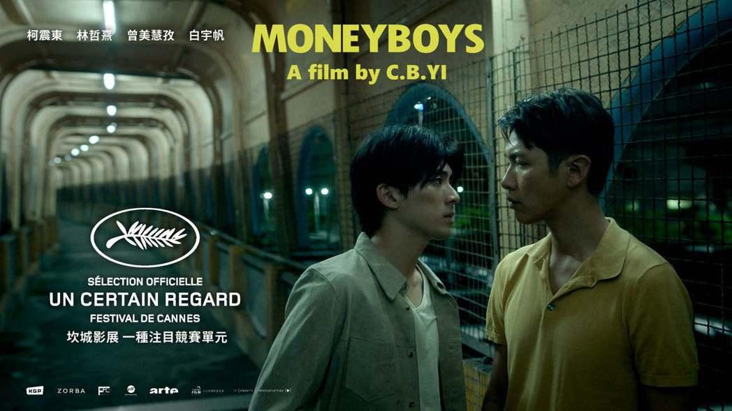 奧地利籍華裔導演C. B. Yi 的首部劇情長片《MONEYBOYS》順利入選「...