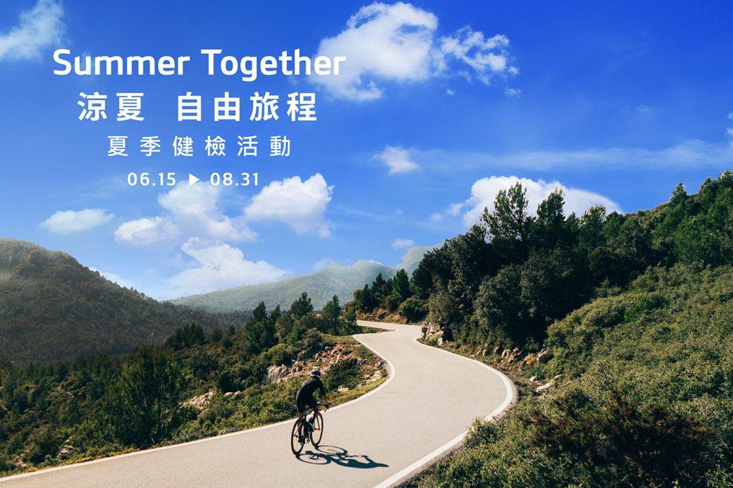 台灣森那美起亞夏季健檢活動即將起跑,免費提供車輛防疫清潔及多項免費檢查,再享多重...