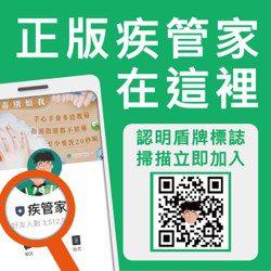 記得要睜大眼睛加入正版疾管家。 圖/摘自LINE台灣官方部落格