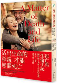 《死亡與生命手記:關於愛、失落、存在的意義》 圖/心靈工坊
