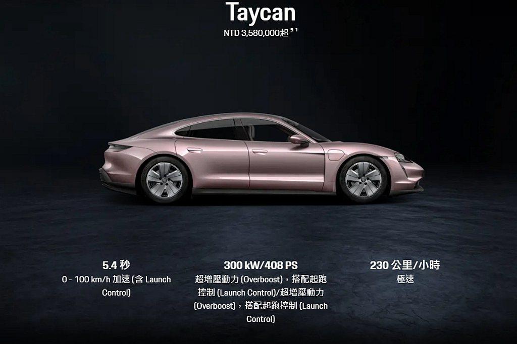後驅版保時捷Taycanw台灣市場建議售價為358萬起。 圖/Porsche提供