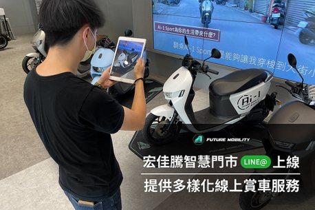 宏佳騰智慧電車推LINE線上賞車服務!防疫期間資費同步彈性調整