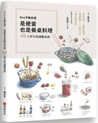 《Rea手繪食譜》 圖/布克文化提供